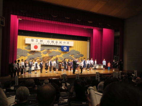 「平成30年度第3回石岡市民の日」 (2)