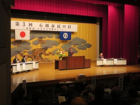 「平成30年度第3回石岡市民の日」 (3)