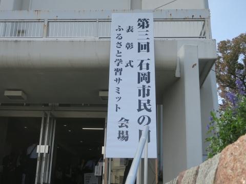 「平成30年度第3回石岡市民の日」 (14)