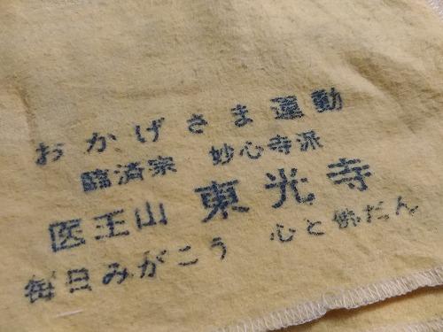 500心を磨く布巾1