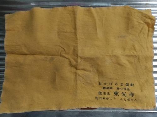 500心を磨く布巾2