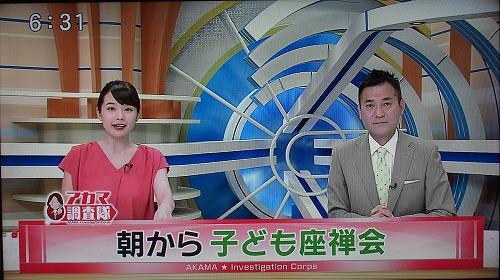 500静岡朝日テレビの県内ニュース1808242