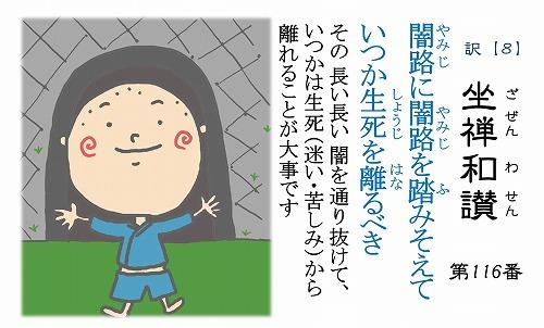 500仏教豆知識シール109-133 坐禅和讃シリーズ こまめバージョン8