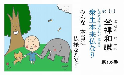 500仏教豆知識シール109-133 坐禅和讃シリーズ こまめバージョン1