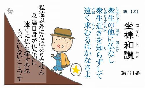 500仏教豆知識シール109-133 坐禅和讃シリーズ こまめバージョン3