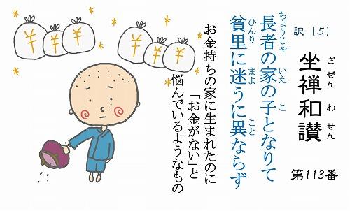 500仏教豆知識シール109-133 坐禅和讃シリーズ こまめバージョン5