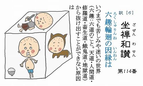 500仏教豆知識シール109-133 坐禅和讃シリーズ こまめバージョン6