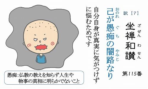 500仏教豆知識シール109-133 坐禅和讃シリーズ こまめバージョン7