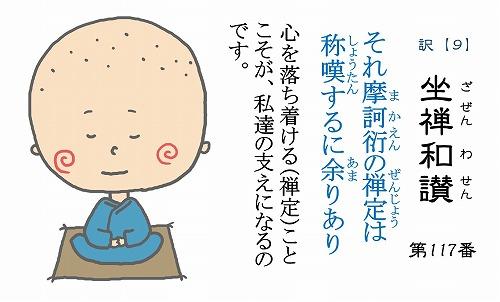 500仏教豆知識シール109-133 坐禅和讃シリーズ こまめバージョン9