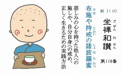 500仏教豆知識シール109-133 坐禅和讃シリーズ こまめバージョン10