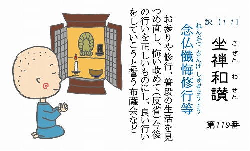 500仏教豆知識シール109-133 坐禅和讃シリーズ こまめバージョン11