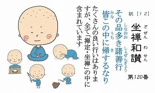 500仏教豆知識シール109-133 坐禅和讃シリーズ こまめバージョン12