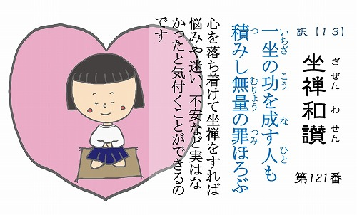 500仏教豆知識シール109-133 坐禅和讃シリーズ こまめバージョン13