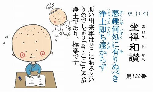 500仏教豆知識シール109-133 坐禅和讃シリーズ こまめバージョン14
