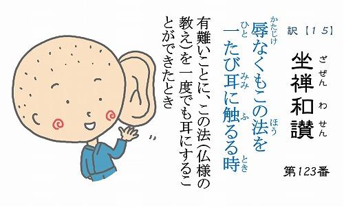 500仏教豆知識シール109-133 坐禅和讃シリーズ こまめバージョン15