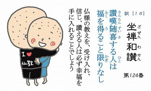 500仏教豆知識シール109-133 坐禅和讃シリーズ こまめバージョン16