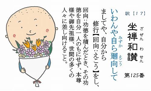 500仏教豆知識シール109-133 坐禅和讃シリーズ こまめバージョン17