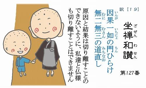 500仏教豆知識シール109-133 坐禅和讃シリーズ こまめバージョン19