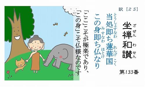 500仏教豆知識シール109-133 坐禅和讃シリーズ こまめバージョン25