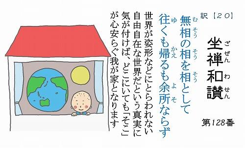 500仏教豆知識シール109-133 坐禅和讃シリーズ こまめバージョン20