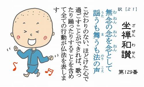 500仏教豆知識シール109-133 坐禅和讃シリーズ こまめバージョン21