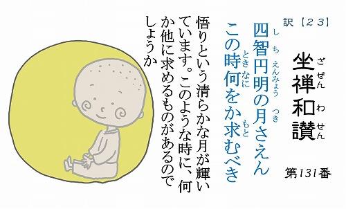 500仏教豆知識シール109-133 坐禅和讃シリーズ こまめバージョン23