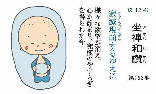 500仏教豆知識シール109-133 坐禅和讃シリーズ こまめバージョン24