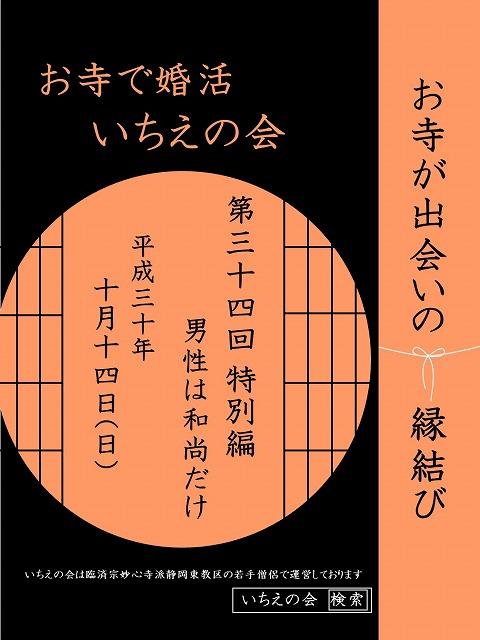500印刷依頼原稿 作成用 いちえの会 ポストカード 縦 改訂3