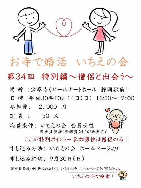 500印刷依頼原稿 作成用 いちえの会 ポストカード 縦 改訂4