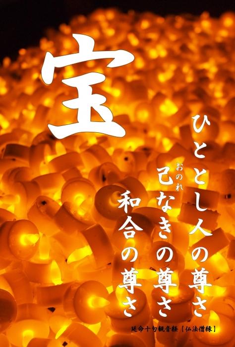 写経会 絵葉書作成ファイル 61 22