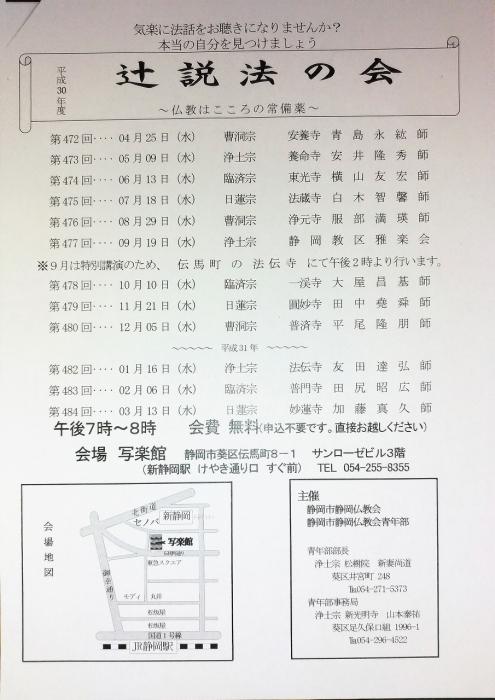 500辻説法180913