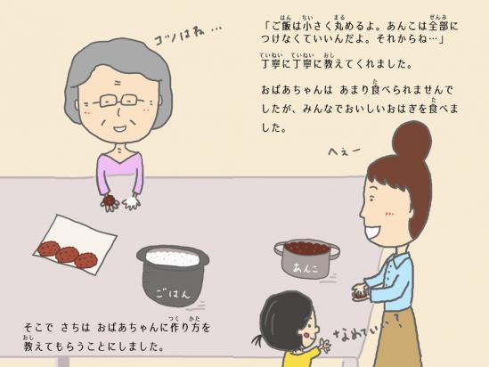 おばあちゃんのおはぎ スライド用 横長09