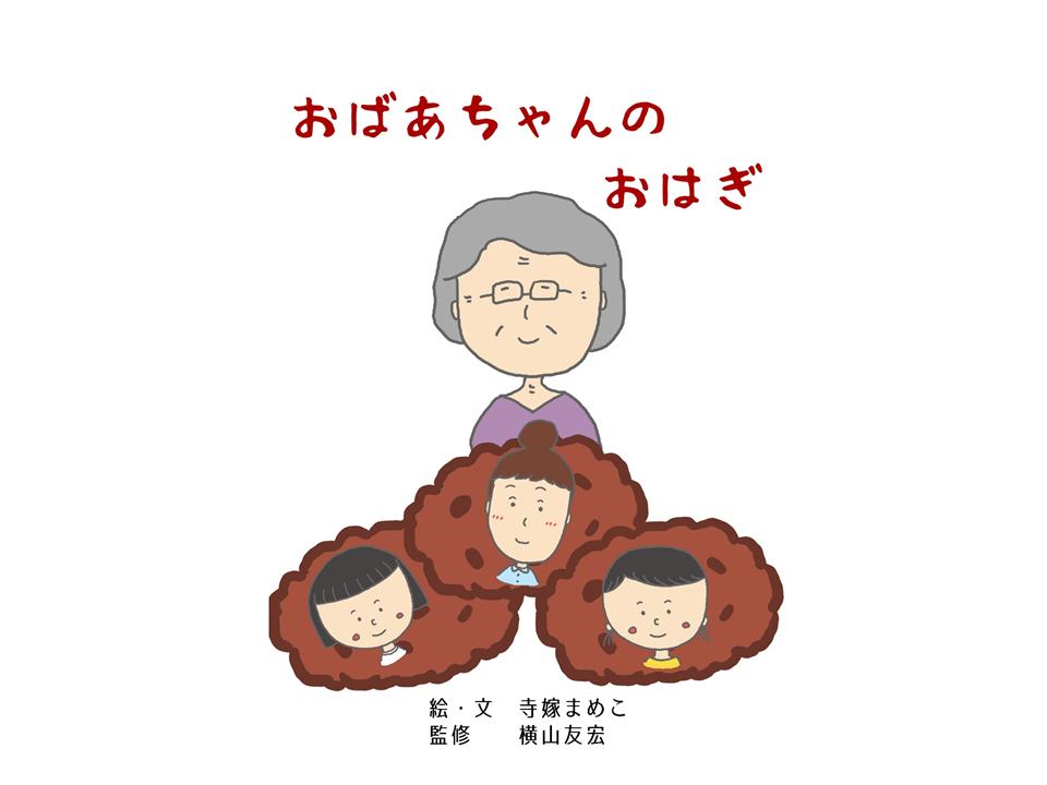 おばあちゃんのおはぎ スライド用 横長01