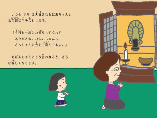 おばあちゃんのおはぎ スライド用 横長02