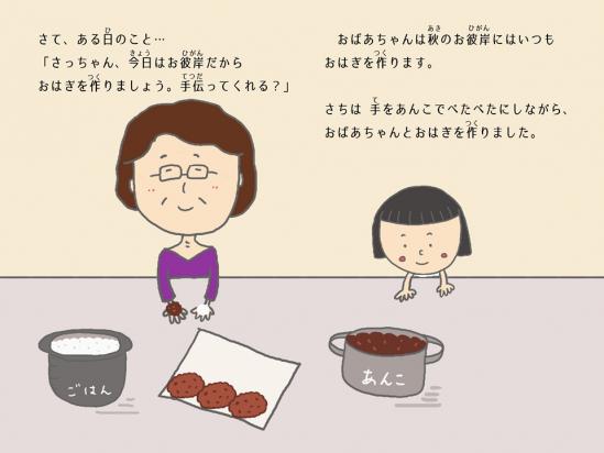 おばあちゃんのおはぎ スライド用 横長03