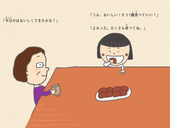 おばあちゃんのおはぎ スライド用 横長04