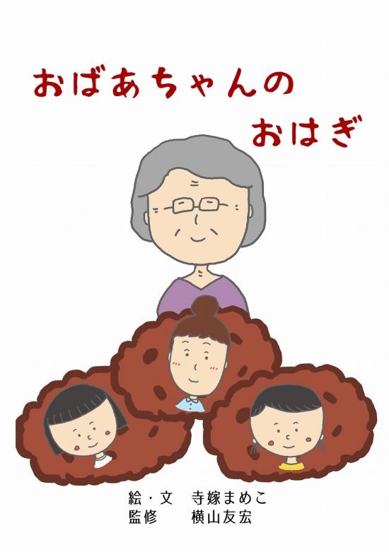 640おばあちゃんのおはぎ スマホ用01