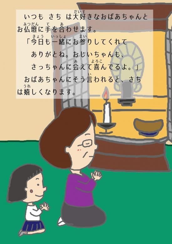 640おばあちゃんのおはぎ スマホ用02