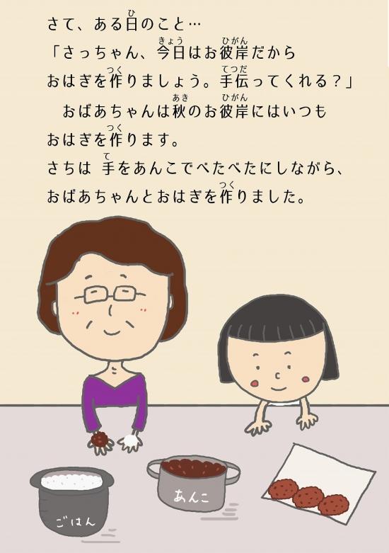 640おばあちゃんのおはぎ スマホ用03