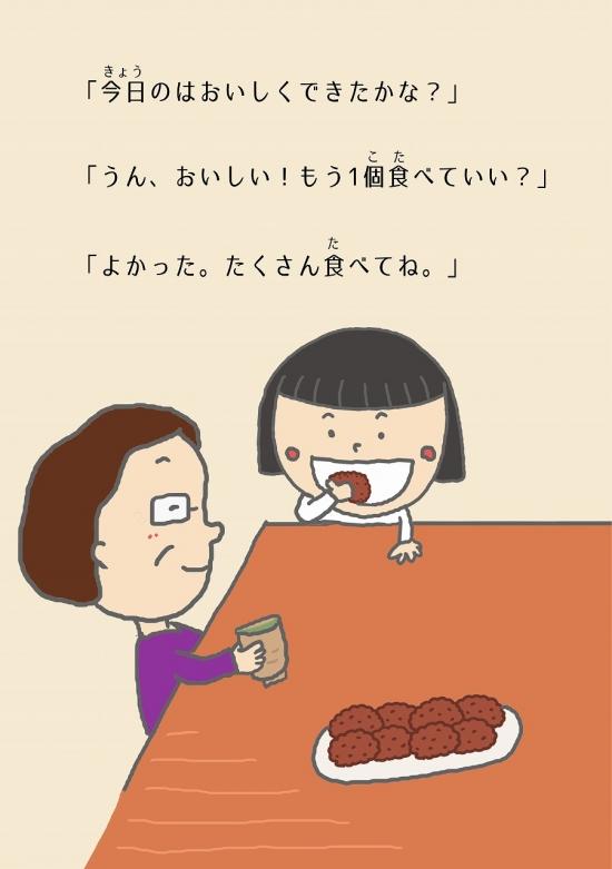 640おばあちゃんのおはぎ スマホ用04