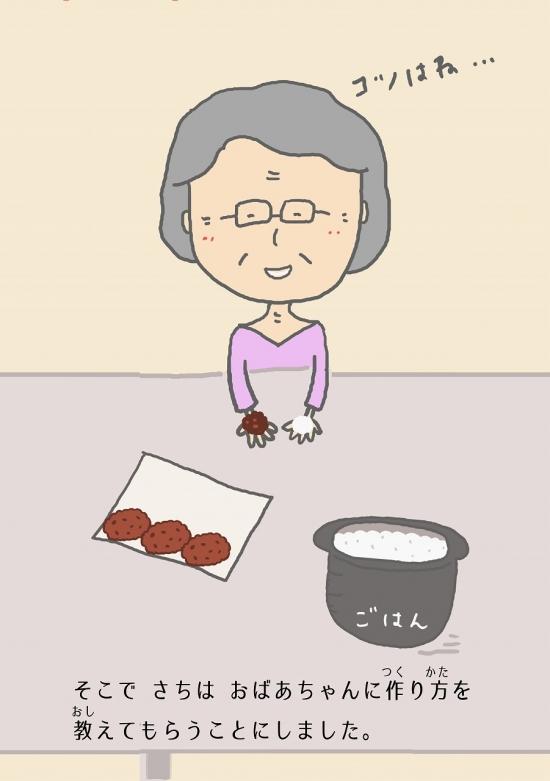 640おばあちゃんのおはぎ スマホ用09