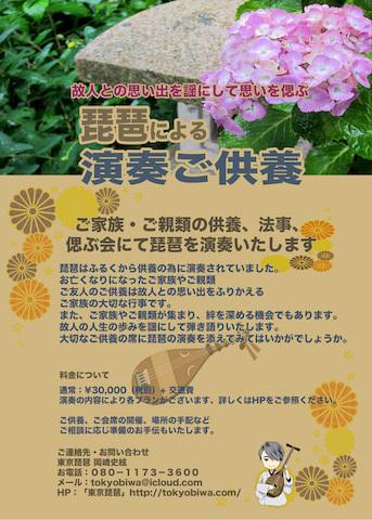 tokyobiwa017