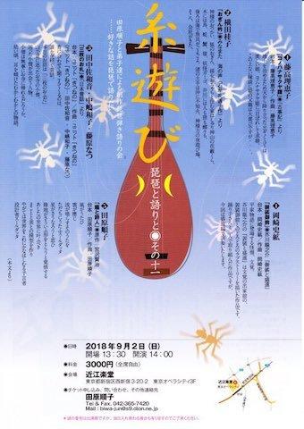 糸遊び001
