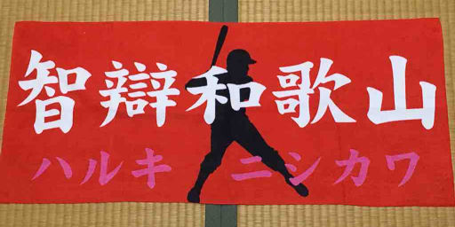 7nishikawa201809.jpg
