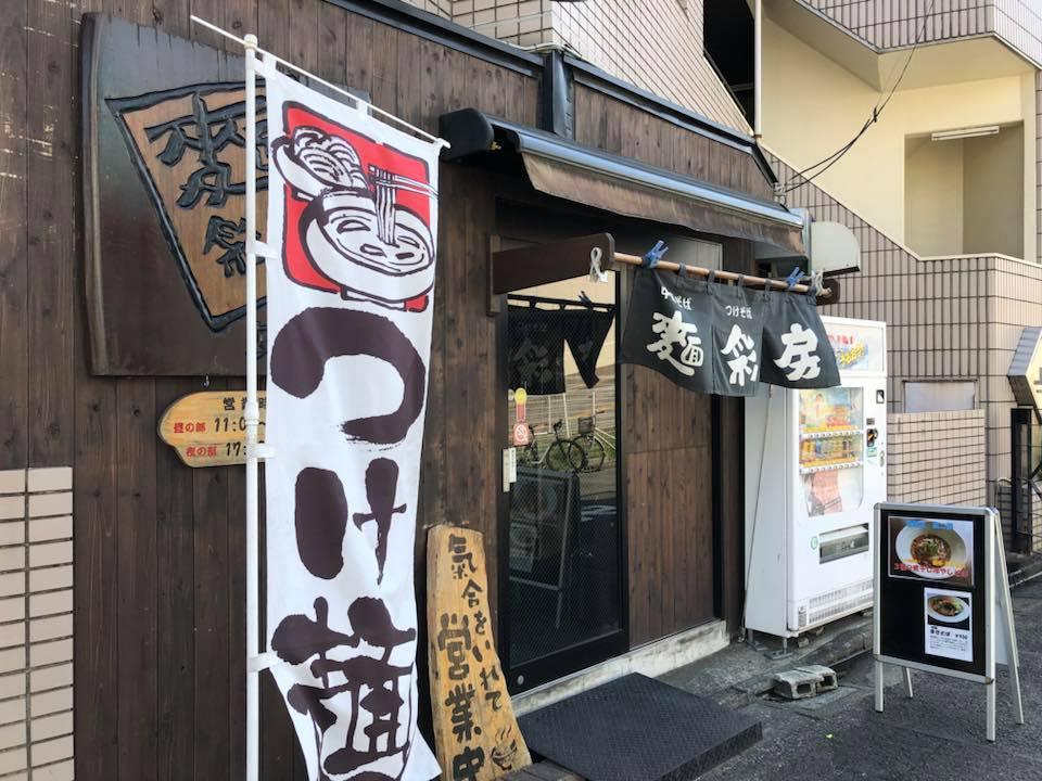 麺彩房中野本店外観@東京都中野区新井3−6−7