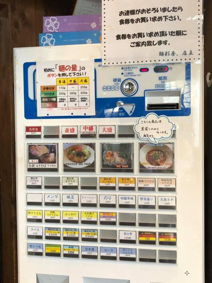 麺彩房中野本店8月末の券売機@東京都中野区新井3−6−7