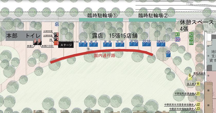 中野にぎわいフェスタ中野四季の森公園会場マップ
