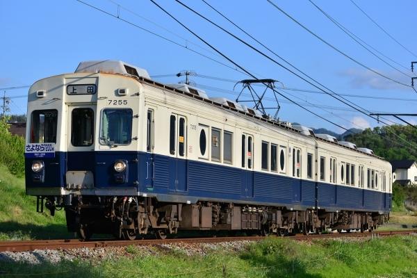 2018年5月10日 上田電鉄別所線 神畑~寺下 7200系7255編成