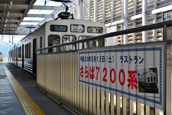 2018年5月11日 上田電鉄別所線 上田 1000系1004編成