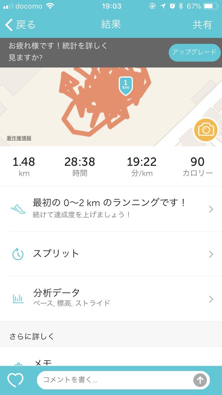 runkeeper_003.jpg